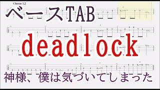 deadlock【ベースTAB譜】神様、僕は気づいてしまった/bass tab/Kami-sama, I have noticed