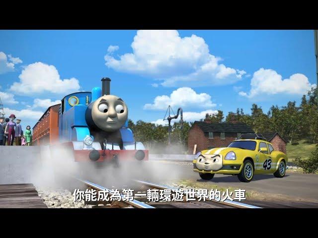 【湯瑪士小火車:環遊世界大冒險】8/17暑假歡樂首選