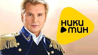 Александр Малинин - Гори, гори, моя звезда ( Live HD Video - Качественный звук)