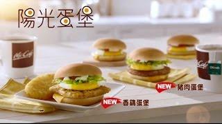 麥當勞香鷄蛋堡,啟發你一早的正能量 thumbnail