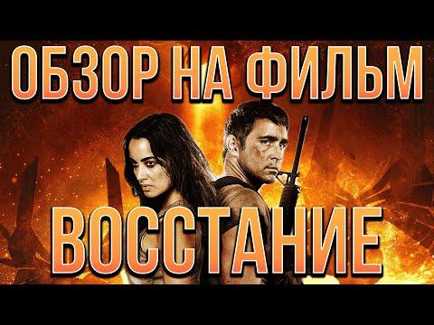 """Обзор на фильма """"Восстание"""""""