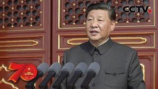 [中华人民共和国成立70周年]中共中央总书记、国家主席、中央军委主席习近平发表重要讲话  CCTV