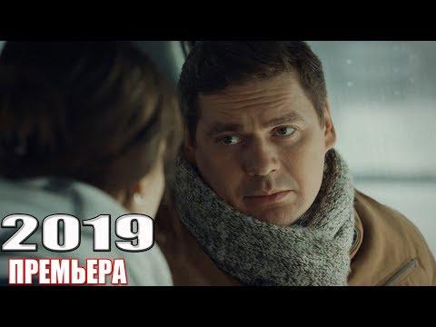 НОВИНКА на канале взорвала! ТЕНЬ ЛЮБВИ Русские мелодрамы новинки 2019, сериалы HD 1080