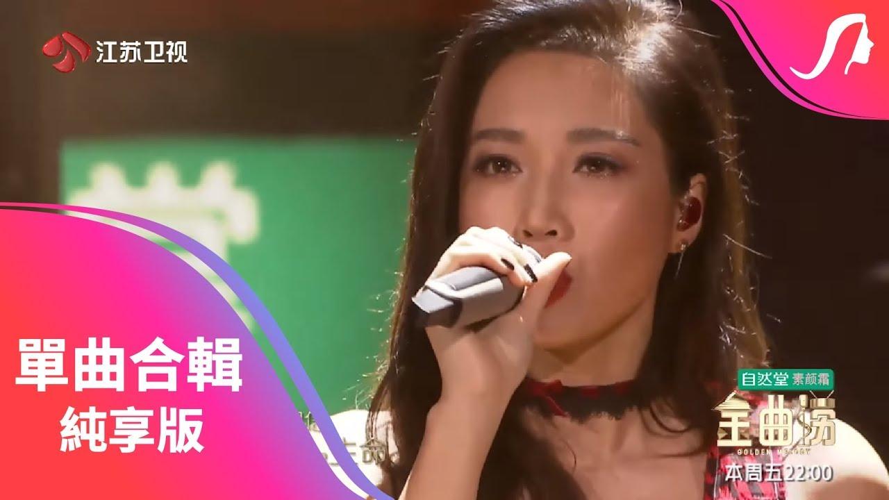[金曲撈]A-Lin 黃麗玲 全部演唱合輯【高音質無雜音】A-Lin songs collection of 'Golden Melody' (永遠有多遠、愛與愁、愛的可能、空窗)