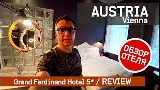Grand Ferdinand Vienna 5* ОБЗОР Отеля / Австрия, Вена