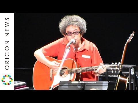 【ライブ】奥田民生「さすらい」など両国国技館で歌唱披露 音楽イベント『YouTube Music Night』