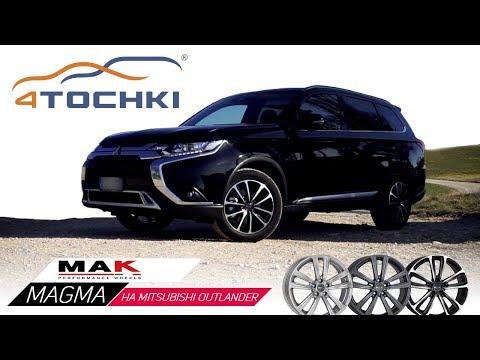 MAK Magma на Mitsubishi Outlander