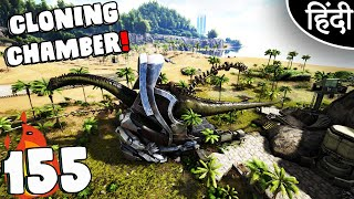 "ARK Survival Evolved ""Cloning Chamber"" : Ep155 wt Akan22 • In Hindi •"