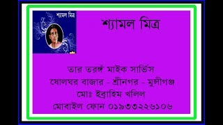 Video SEDINER SONA JHORA SANDHYA Shyamal Mitra download MP3, 3GP, MP4, WEBM, AVI, FLV Mei 2018