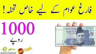 Online Earning 2020 New Applocation || New and Real App For Earning 2020 || Pk Tube Urdu