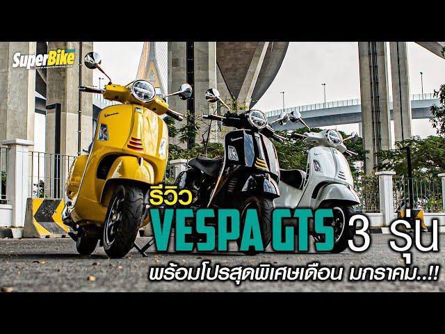 รีวิว Vespa GTS 3 รุ่น พร้อมโปรสุดพิเศษเดือนมกราคม ฟรีวอชเชอร์สูงสุด 15,000 บาท พร้อมของแถมเพียบ