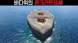 바다 위의 콘크리트요새 - channel10
