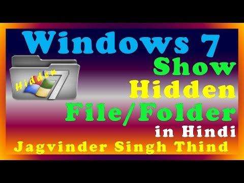 How To View Hidden Folders In Windows 7 In Hindi
