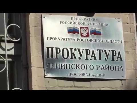 Беспредел в Ростовской прокуратуре Ленинского района