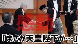 【海外の反応】衝撃!!マハティール首相の桐花大綬章受章にマレーシアで感動と歓喜の声が殺到!「まさか天皇陛下が…」 【日本人も知らない真のニッポン】