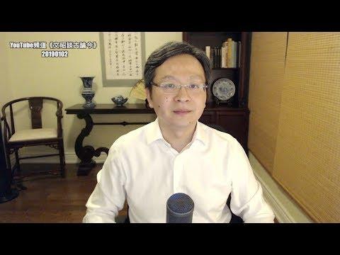 文昭:习近平最新对台讲话、蔡英文霸气回应!《北京日报》元旦突传召回,什么状况?