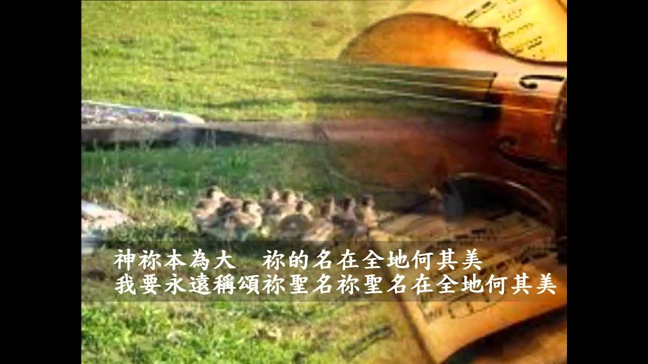 晨禱詩歌第30頁(連續播放) - YouTube