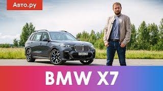 BMW X7: семья или роскошь? Подробный тест