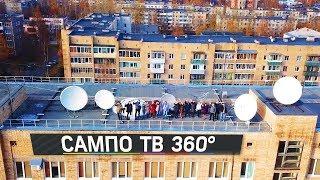«САМПО ТВ 360˚» - теперь во всех кабельных сетях республики