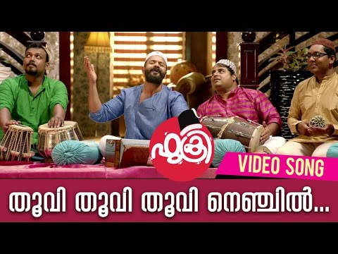 Fukri Malayalam Movie | Thuvi Thuvi Video Song| Jayasurya | Prayaga Martin | Anu Sithara