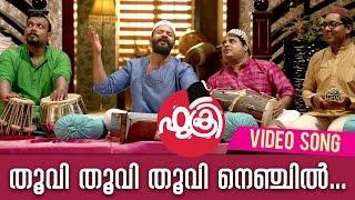 Fukri Malayalam Movie | Thuvi Thuvi Video Song  | Jayasurya | Prayaga Martin | Anu Sithara