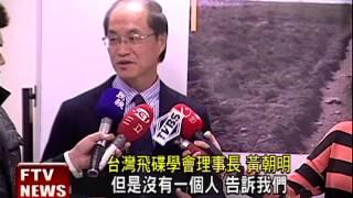 外星人現身台灣?飛碟學會公佈照片-民視新聞