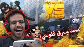 عالماشي: نسرق بنك ونقنص حرامية! - Snipers vs Thieves