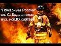 Песня о пожарных