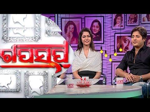 Gaap Saap Ep 456 07 Jan 2018   Interview with Babushan & Supriya   Only Pyar Odia Movie