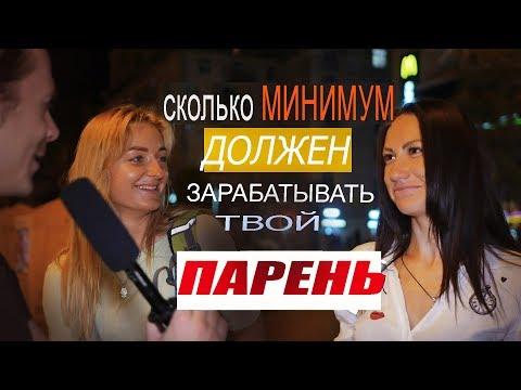 Сколько минимум должен зарабатывать твой парень? Киев
