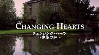『チェンジング・ハーツ ~家族の絆~』予告編