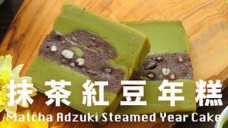 【Eng Sub】抹茶紅豆年糕  古法現磨米漿  好嚼勁  Matcha Adzuki Bean Steamed Year Cake Recipe