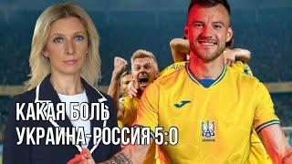 Украина порвала Россию до ЧЕ по футболу   Захарова разразилась гневом из-за Крыма   УЕФА послал РФС