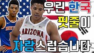 태극기와 한글로 문신한 한국 혼혈 농구 선수  [ 아이라 리 & NBA 알론조 트리어 ]