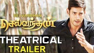Selvandhan Theatrical Trailer | Srimanthudu Tamil Version | Review  Lehren Tamil