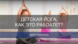 Дарья Полякова.Детская йога: как это работает?