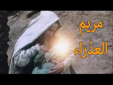 هل تعلم؟ لماذا اختص القرأن مريم العذراء أم المسيح عيسى بذكر اسمها عن سائر النساء !!