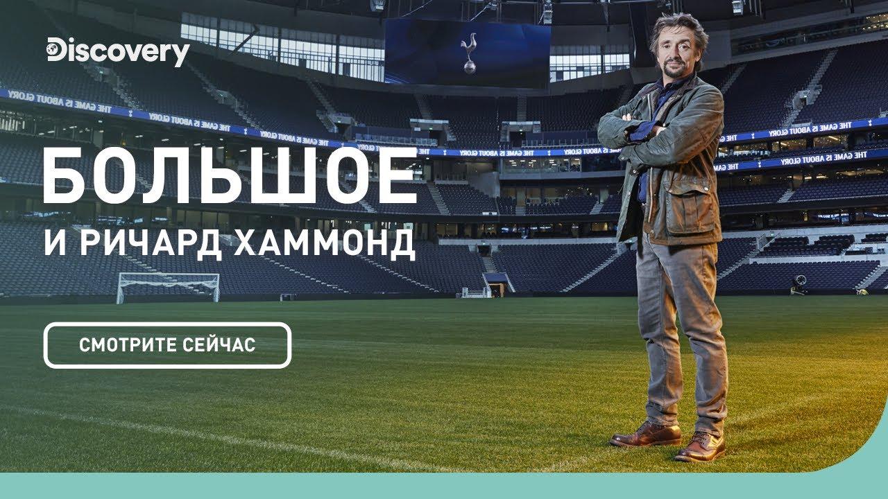 Домашняя арена Tottenham Hotspur | БОЛЬШОЕ и Ричард Хаммонд | Discovery