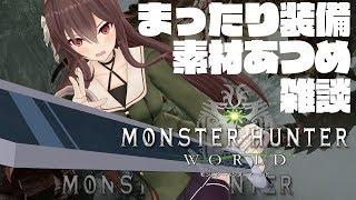 [LIVE] 【MHW(PS4版)】素材あつめしながら雑談(*'▽')【アイドル部】
