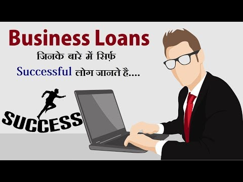Small Business loans available in india | Types of Business loan | SBA loans