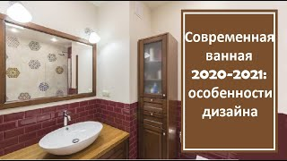 Современная ванная 2020-2021: особенности дизайна