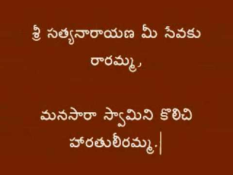Sri satyanarayana swamy vratham telugu