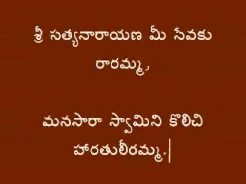 Satyanarayana Swamy Aarati Song