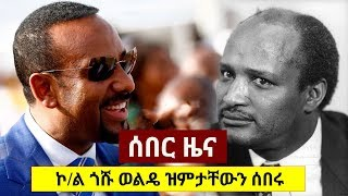 Breaking News: Colonel Goshu Wolde Endorses Dr Abiy Ahmed