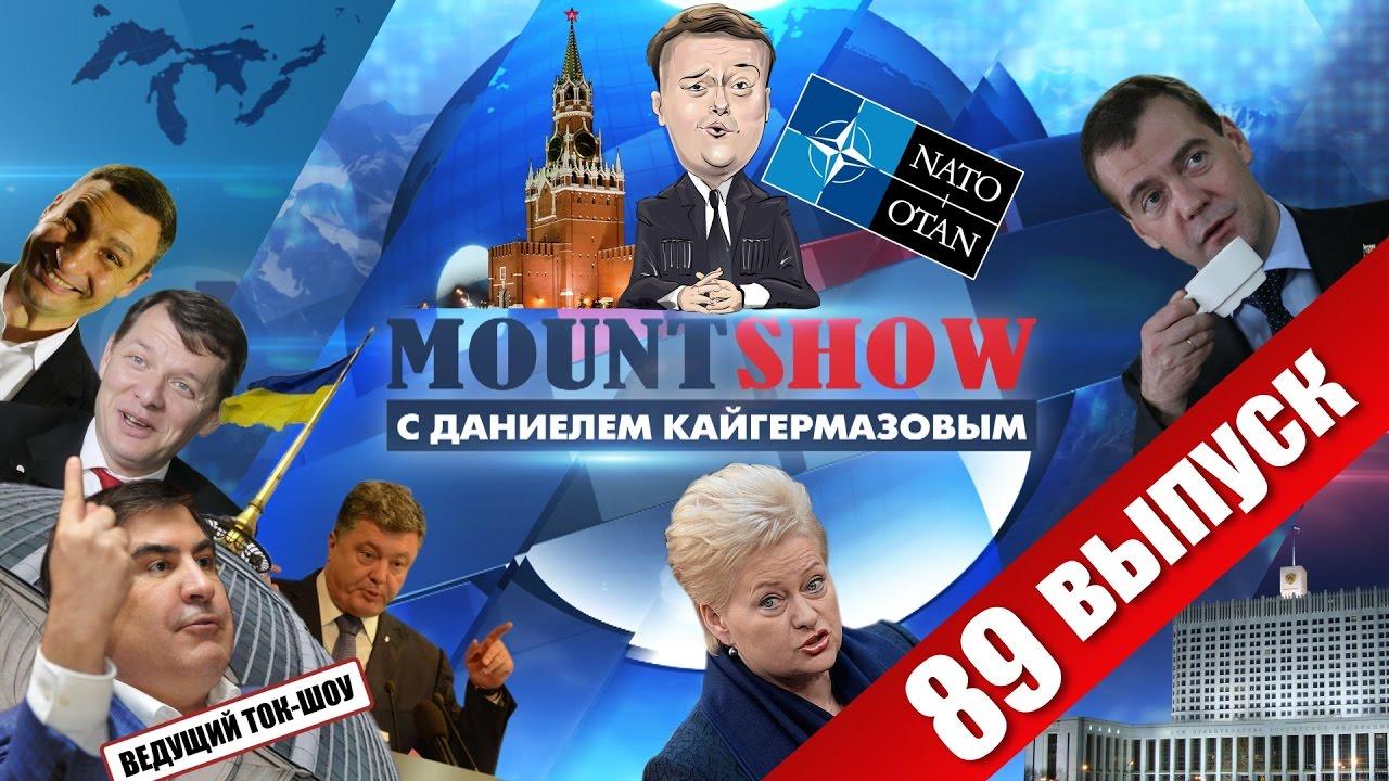 НАТО заявило, что Mount Show - это оружие Кремля. MOUNT SHOW #89