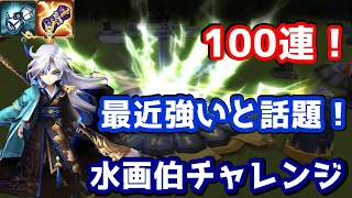 【Summoners War | サマナーズウォー】最近話題の水画伯が欲しい100連チャレンジ!