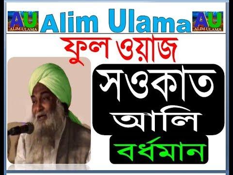 Maolana Soukat Ali Full Waz