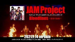 JAM Project「Bloodlines~運命の血統~」(TVアニメ『ゲッターロボ アーク』OPテーマ)TV-SPOT
