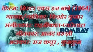 Mere Mahboob Qyamat Hogi Hindi Karaoke Instrumental With Hindi Lyrics By Dj Raj & Brothers Hindi Kar