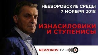 Невзоровские среды на радио «Эхо Москвы» . Эфир от 07.11.2018